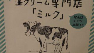 なんばCITYに生クリーム専門店『ミルク』が関西初上陸するみたい!!