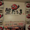 千日前に『カニ専門店・蟹だるま』ってお店がNEWOPENしていたみたい