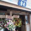 心斎橋に『ROUTE94』ってお店がNEWOPENしている