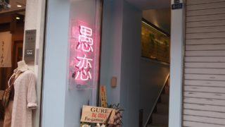 アメリカ村ガラクターの跡地には『GURE』ってショップが開店している