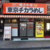 東京チカラめし 宗右衛門町店が閉店していたみたい。