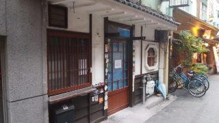 裏なんばにあった三佳屋 (みよしや)が閉店しているようだ