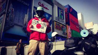 #1日本一周 バイクの旅 旅のテーマを決めよう。