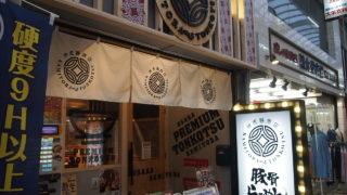 第16回ミナミつーしん・ラーメン食べ歩きの旅『神虎麺商店』