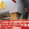 せんば心斎橋筋商店街にマクドナルドの新店が出来るみたい