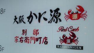 宗右衛門町に『大阪かに源 別邸』がNEW OPENしている