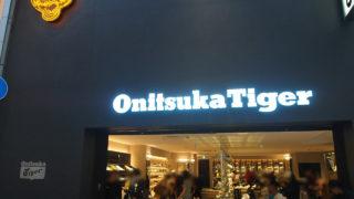 戎橋商店街にオニツカタイガー難波店がNEW OPENしていたみたい。
