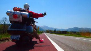【日本一周バイク】バイクで日本一周や旅をするなら絶対にコレをしよう