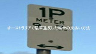 オーストラリアで駐車違反した場合の支払い方法