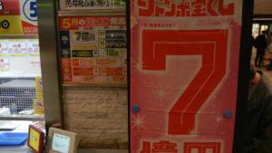 ミナミで良く当たる宝クジ売場と言えばココ!おすすめの売場。